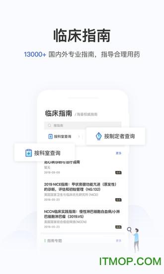 丁香园用药助手电脑版 v10.1官方pc版 0