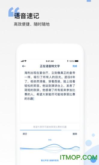 彩云笔记app v3.2.8 安卓版2
