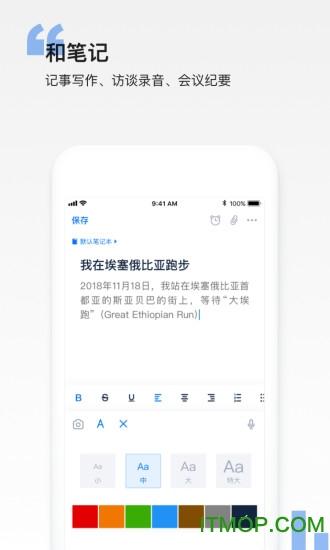 彩云笔记ios v3.2.1 iphone版 1