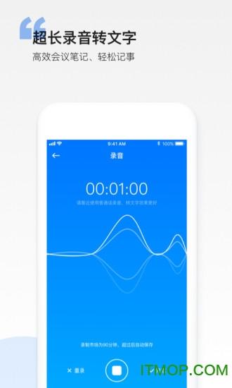 彩云笔记ios v3.2.1 iphone版 3