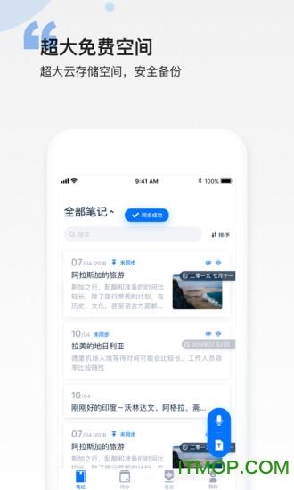 彩云笔记ios v3.2.1 iphone版 4