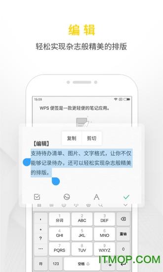 wps便签app v1.8.1 安卓版 3
