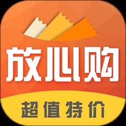 放心购v2.1.3 安卓版