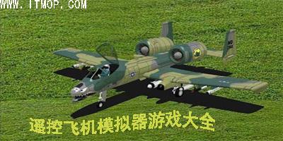 遥控飞机模拟器游戏