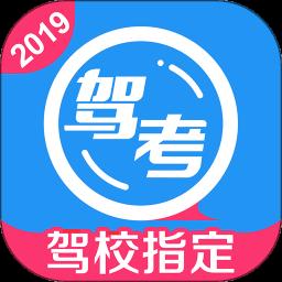 2019车轮驾考通vip破解版v7.5.2 安卓版