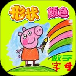 小猪佩奇学英语早教
