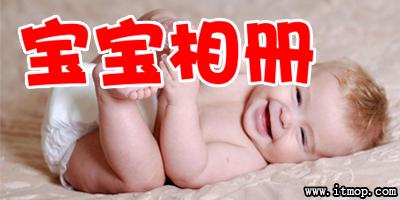 手机宝宝相册龙8娱乐网页版登录