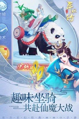 平妖��OL九游版 v1.1.28 安卓版 2