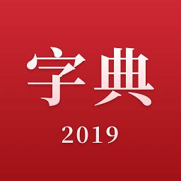 新汉语字典软件