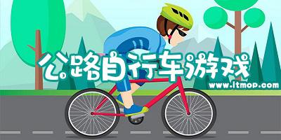 公路自行车游戏