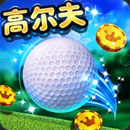 决战高尔夫九游版