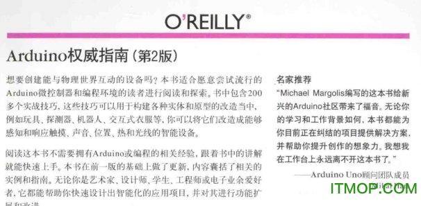 arduino权威指南第2版pdf中文版百家乐