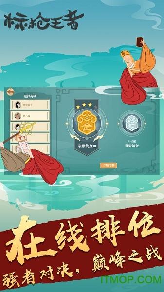 微信标枪王者无限金币 v1.3 安卓版 1