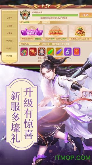源���仙�b手游 v0.1.36.4 安卓版 4