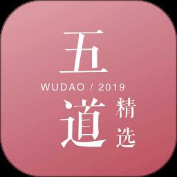五道精选商城v1.0.2 安卓版