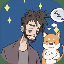 我只是想睡个觉(I just want to sleep for a while)