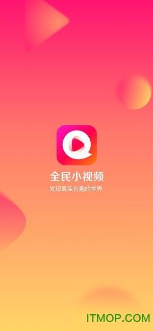全民小视频苹果版 v1.16.0.10 iphone最新版 3