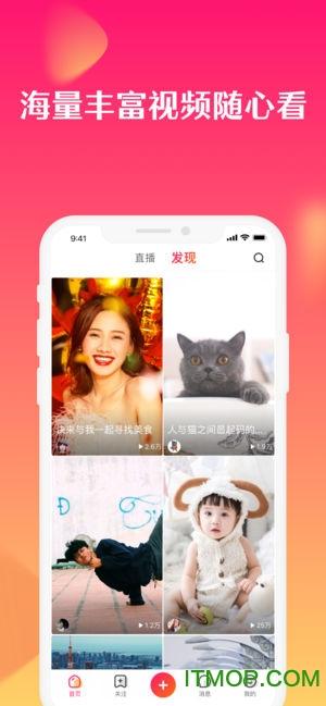 全民小视频苹果版 v1.16.0.10 iphone最新版 4