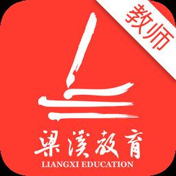 梁溪智慧教育教师版