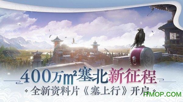 一梦江湖网易阡陌官服版 v26.0 安卓版 2