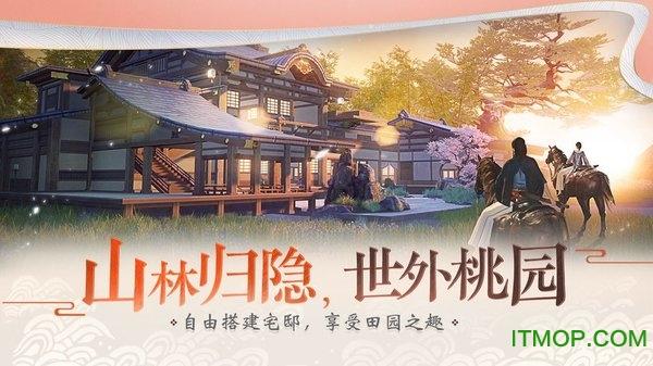 一梦江湖网易阡陌官服版 v26.0 安卓版 1