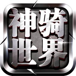 小米游戏神骑世界v17.734 安卓版