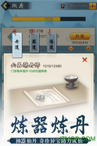 7725玄元剑仙手游 v1.36 安卓版 3