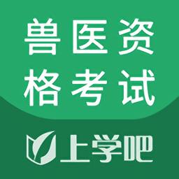 兽医资格考试题库app