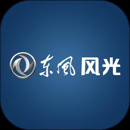 linos系统东风风光app
