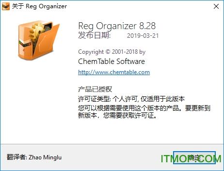 Reg Organizer(ע�������) v8.28 ������ 0