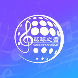 环球之音v1.0.0 安卓版