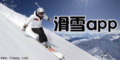 滑雪app