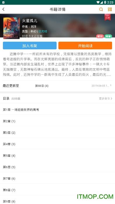 雅文小说app