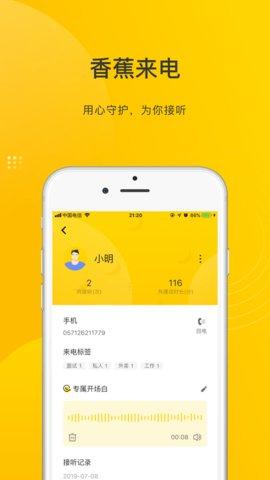 香蕉来电 v1.0.0 安卓版 0