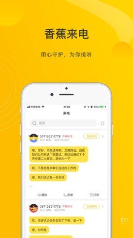 香蕉来电 v1.0.0 安卓版 2