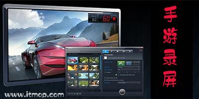 手游录屏软件哪个好_手游视频录制软件_手游录屏工具免费下载