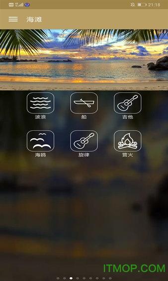 放松之音(睡眠之音) v2.7 安卓最新版 2
