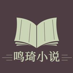鸣琦小说客户端