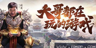 成龙代言传奇游戏_成龙游戏大全_成龙游戏下载安装