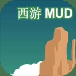 西游MUD神魔传说
