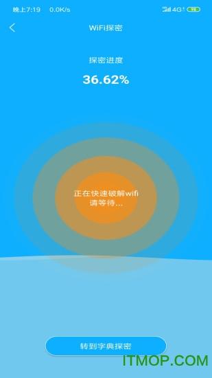 极简WiFi密码钥匙 v1.4.0.4 安卓版 1