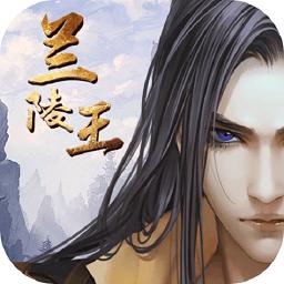 兰陵王游戏网易版