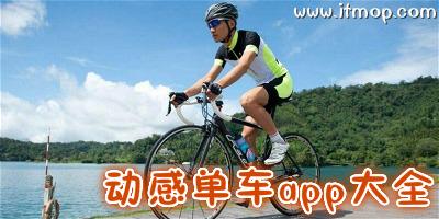 动感单车app哪个好_动感单车游戏app下载_动感单车模拟实景app下载
