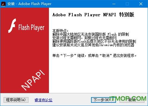 flash player 国际版