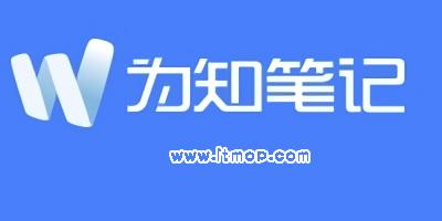 为知笔记免费版_为知笔记安卓版_为知笔记vip破解版下载