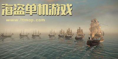 海盗单机游戏