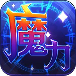 魔力世纪流金官方版v1.1.2 安卓版