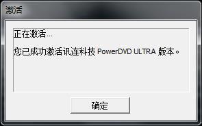 powerdvd16极致蓝光版