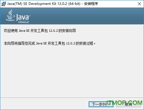 jdk12 for mac v12.0.2 官方版 0