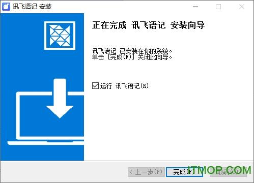 讯飞语记pc版 v2.3.4 官方版 0